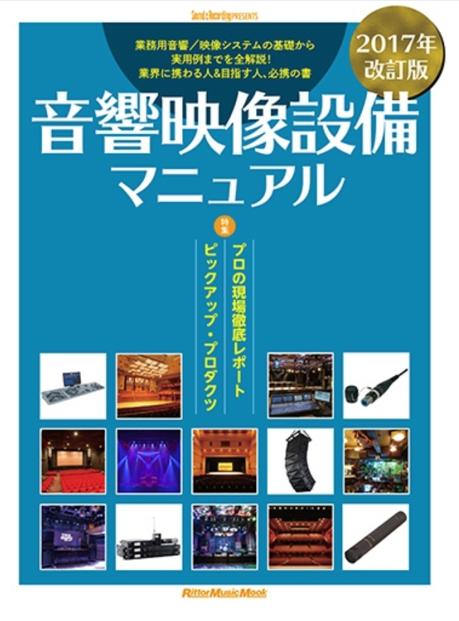 エンタメ業界の技術者必携 音響、映像、照明の基礎が学べる解説書が発売