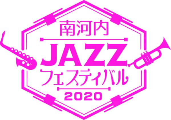 南河内JAZZフェスティバル