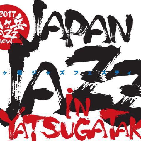 JAZZ FESTIVAL in 八ヶ岳2020