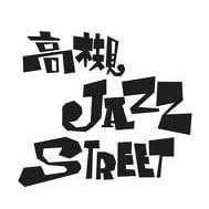 高槻ジャズストリート