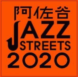 阿佐ヶ谷JAZZ STREETS 2020