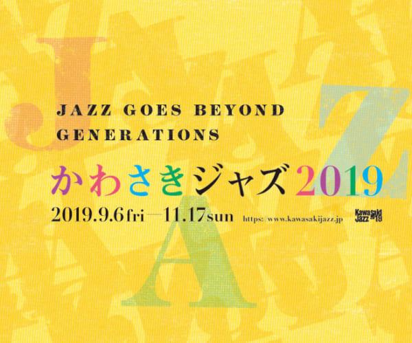 かわさきジャズ2019のアイコン