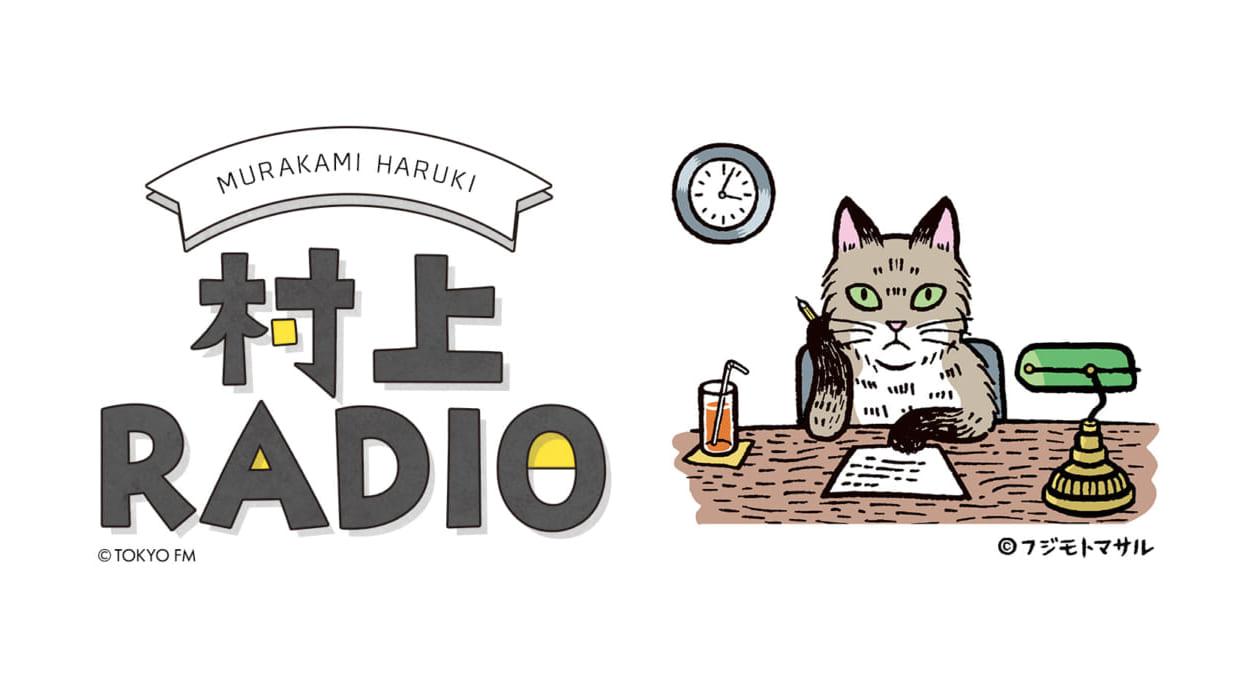 村上春樹のラジオ番組