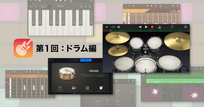 音楽制作アプリ GarageBandの世界