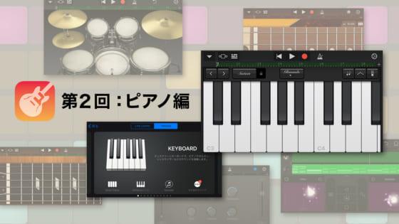 DTM ガレージバンド 使い方 ピアノ編
