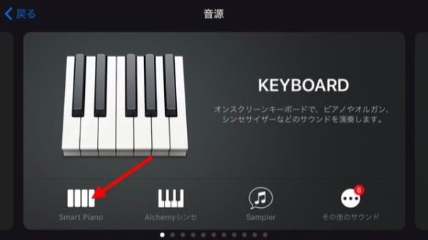 ガレージバンドピアノ編 解説画面