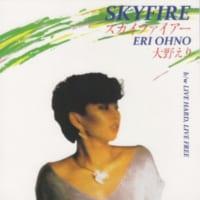 大野エリ『Skyfire : Live Hard, Live Free』(1980年/1981年)