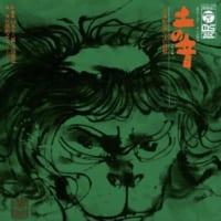 宮間利之とニューハード 『土の音 ~日本伝説の中の詩情』