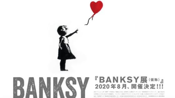 BANKSY展