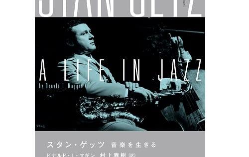 スタン・ゲッツの書籍『スタン・ゲッツ―音楽を生きる―』