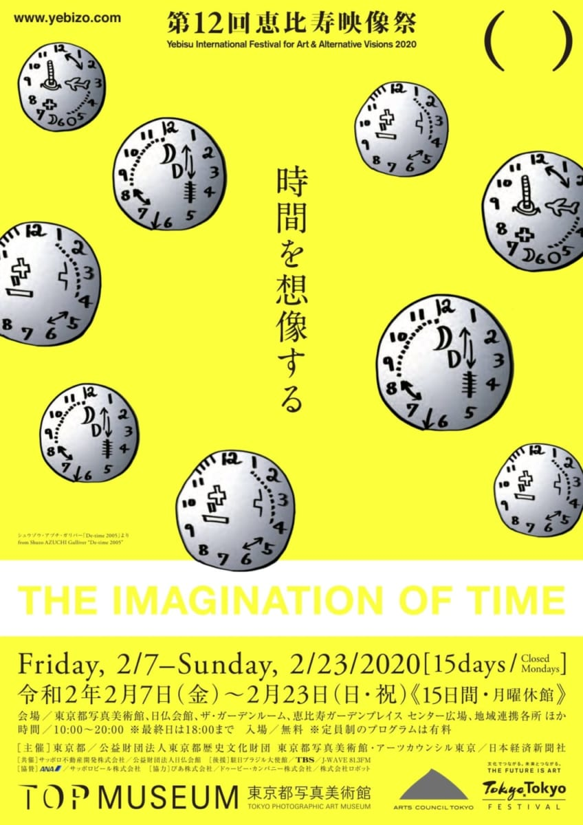 恵比寿映像祭1