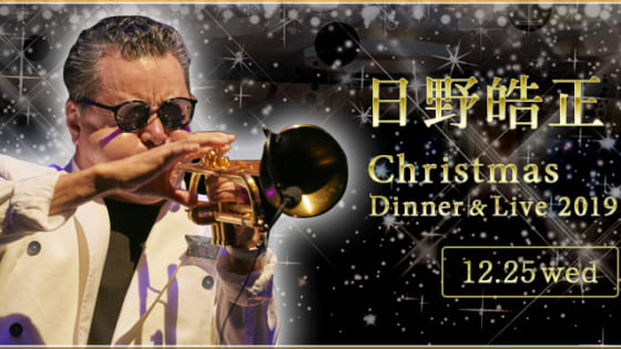 日野皓正のクリスマス公演