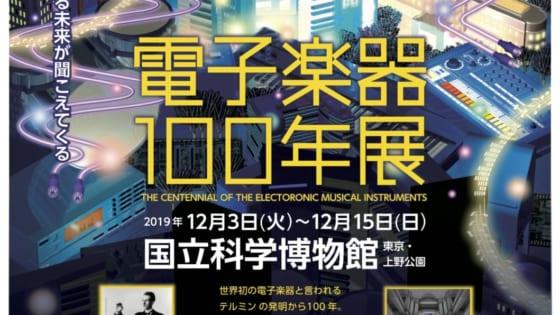 電子楽器の歴史をふり返る『電子楽器100年展』! 国立科学博物館で開催