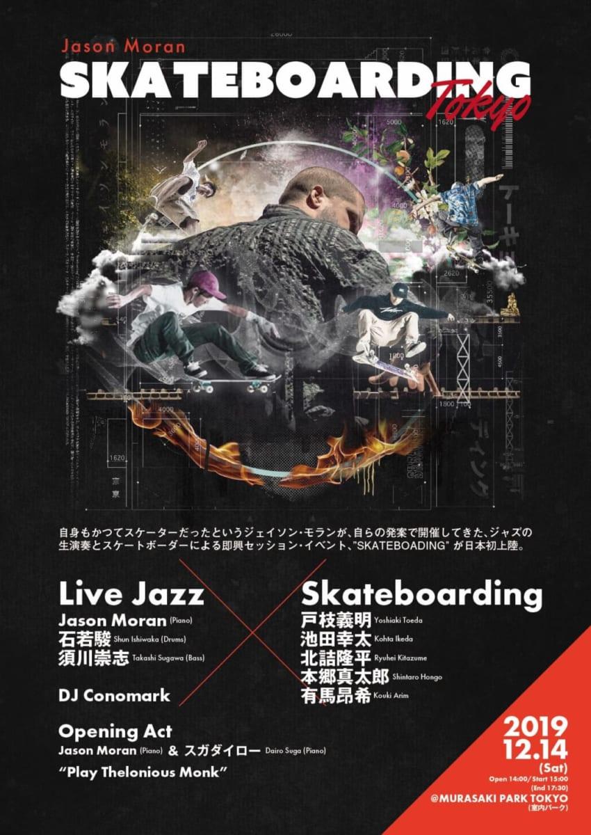 "Jason Moran ""SKATEBOARDING"" Tokyo2"