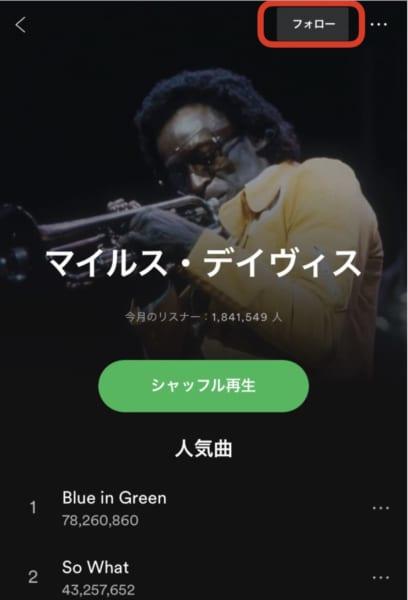 Spotify_Artist