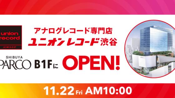 ユニオンレコード渋谷