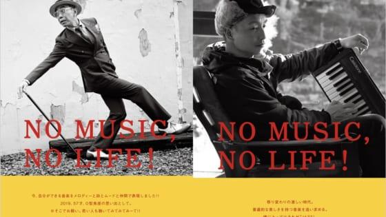 タワーレコード「NO MUSIC, NO LIFE.」の最新ポスター