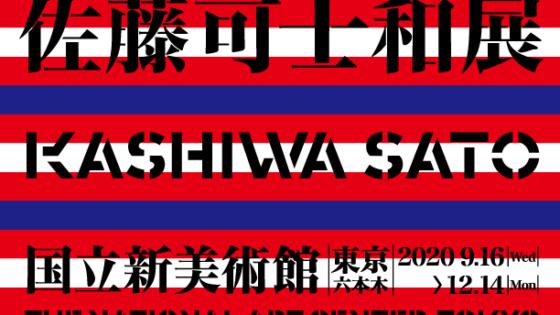 佐藤可士和展のポスター