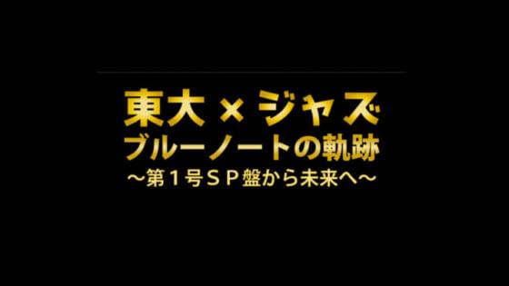 東大 x ジャズ NHK-FM