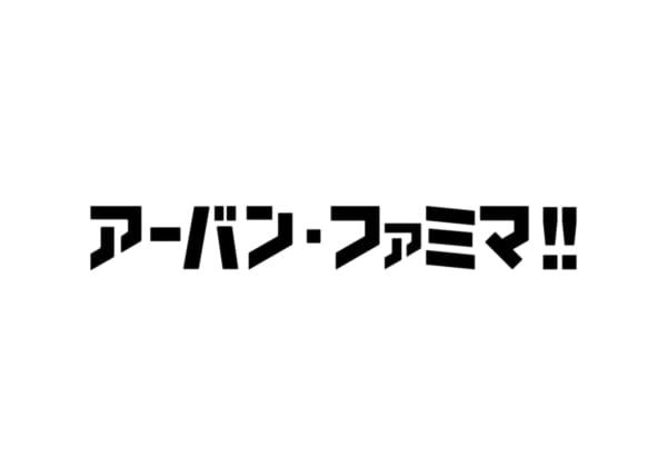 アーバン・ファミマ!! 6