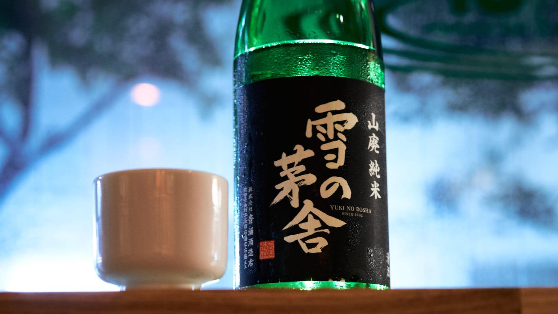 齋弥酒造店 『雪の茅舎 山廃純米酒』_BLOW UPレコード