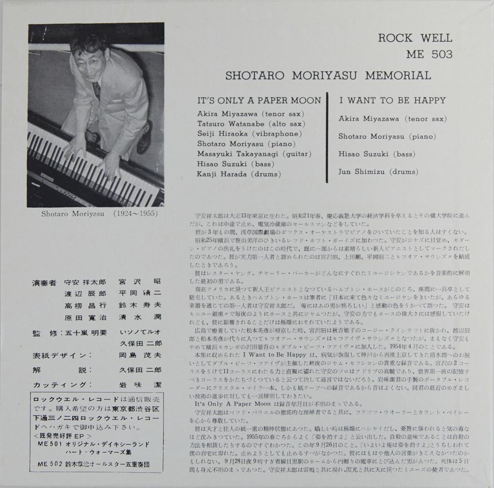 『SHOTARO MORIYASU MEMORIAL』_7インチレコードの裏面写真