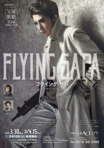 FLYING SAPA -フライング サパ-