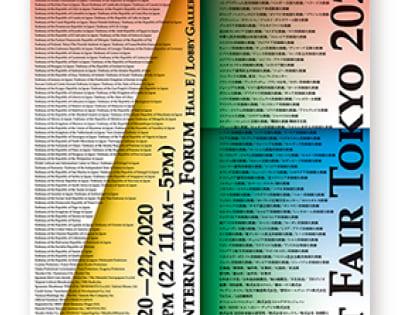 アートフェア東京2020