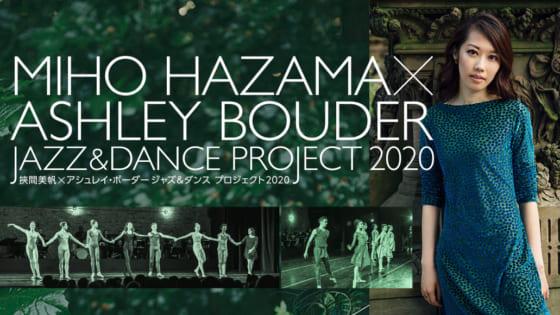 挾間美帆×アシュレイ・ボーダー ジャズ&ダンス プロジェクト 2020