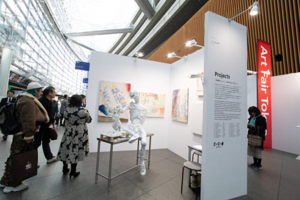 アートフェア東京2020 2