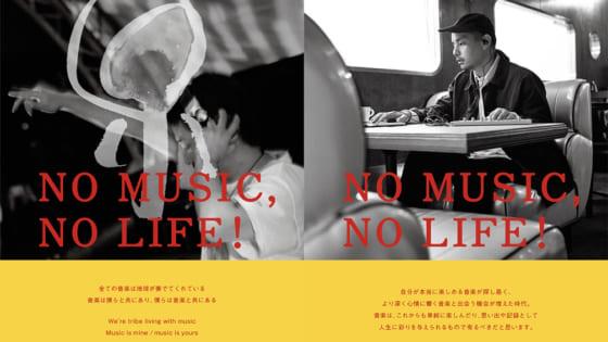 NO MUSIC, NO LIFEのポスター