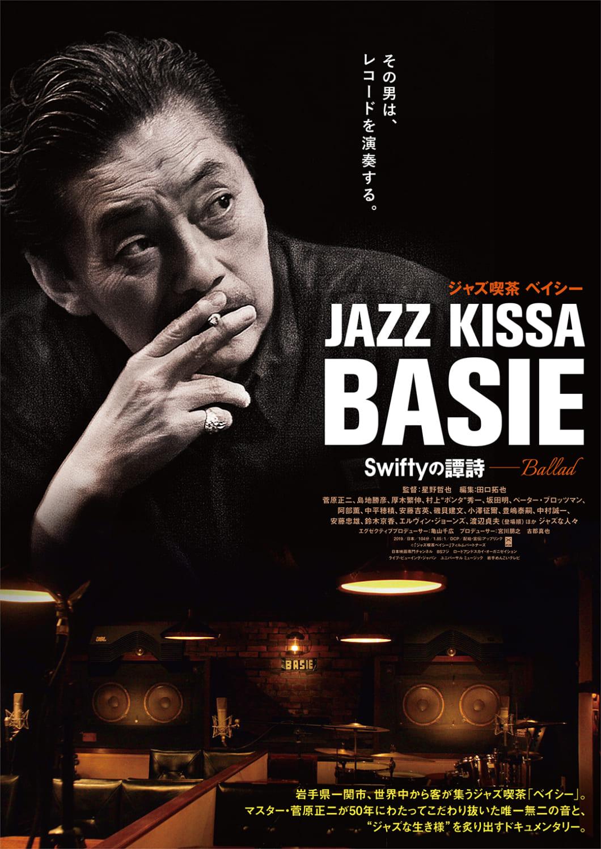 『ジャズ喫茶ベイシー Swiftyの譚詩(Ballad)』のポスター