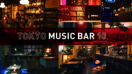 東京のミュージックバー、レコードバー10線