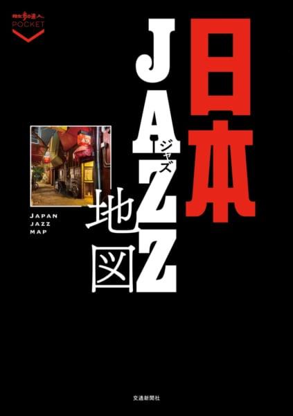 書籍『日本ジャズ地図』