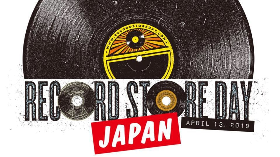 RECORD STORE DAY JAPAN 2020 ロゴ