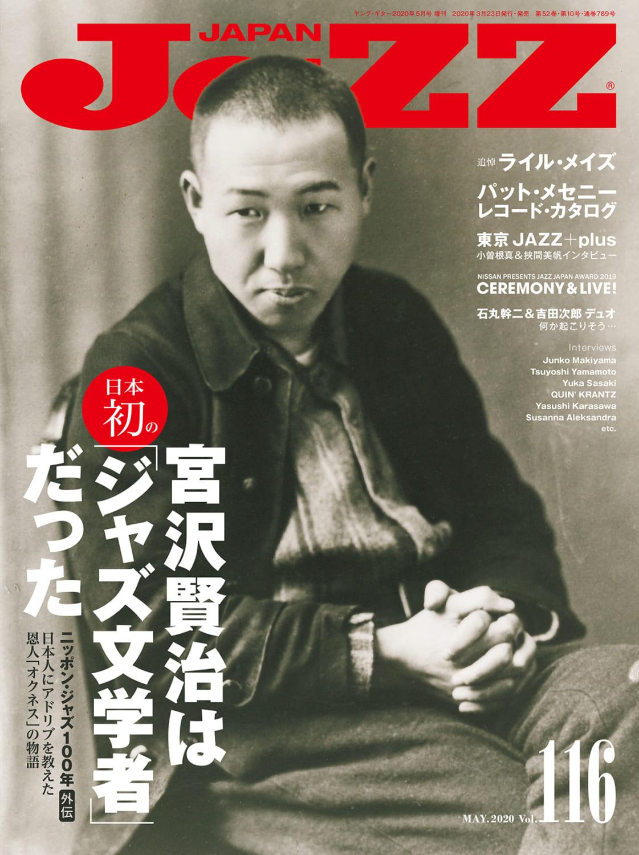JAZZ JAPAN Vol.116の表紙