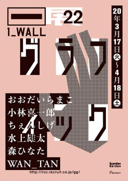 「1_WALL」のポスター