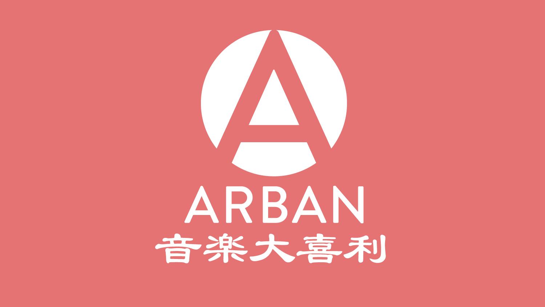 ARBAN音楽大喜利、いま届けたい音楽