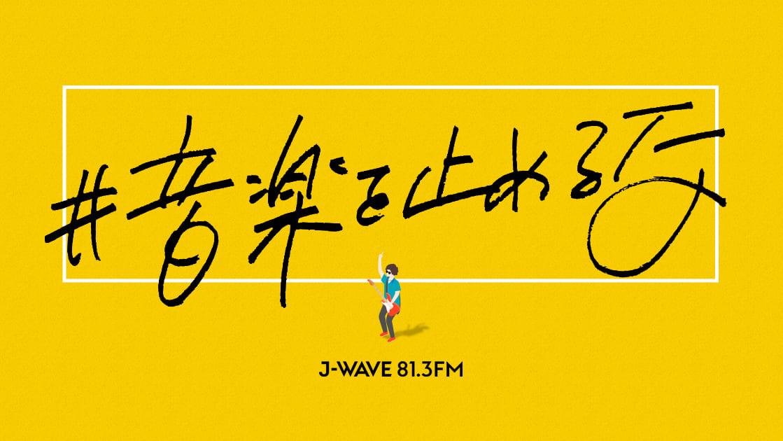 J-WAVE「#音楽を止めるな 」プロジェクト