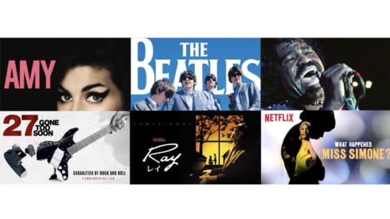 Netflix/Amazonプライムの音楽系映画まとめ.001