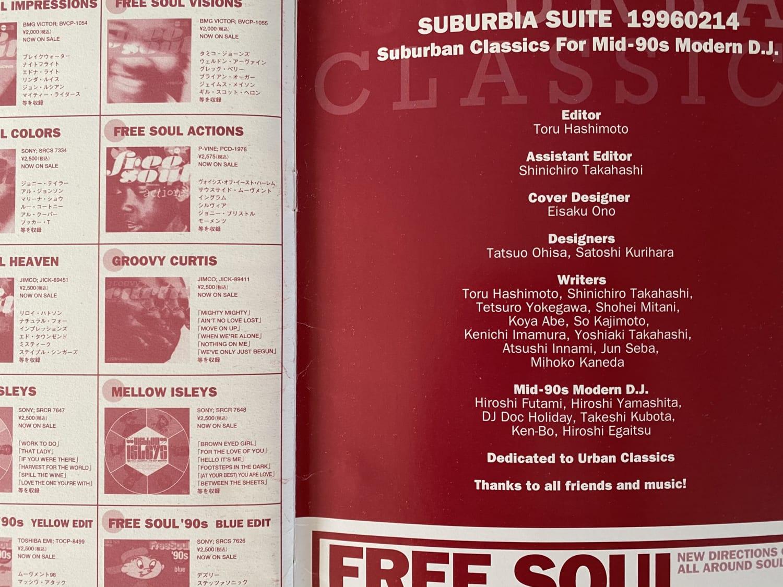 Nujabes、SUBURBIA SUITE 19960214の奥付写真