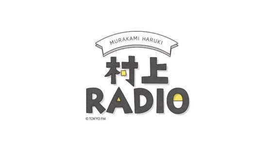 村上RADIO