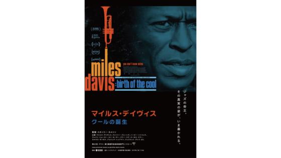 マイルス・デイビス クールの誕生