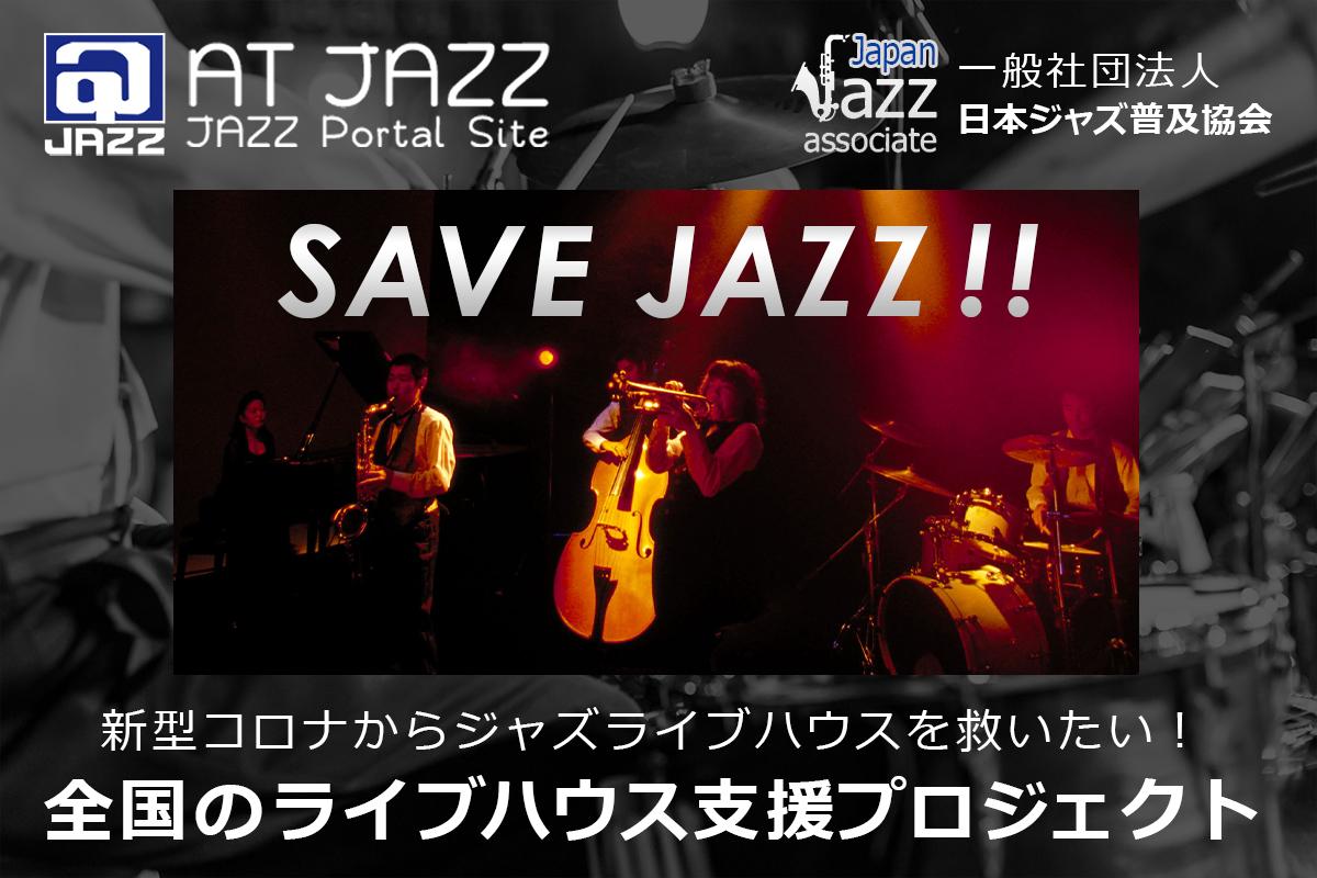 「Save Jazz!!新型コロナからジャズの全国のライブハウスを守りたい!」