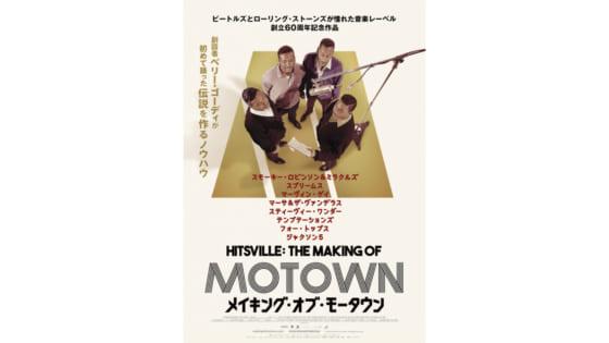 メイキング・オブ・モータウンのポスター