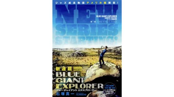 Blue Giant Expolar