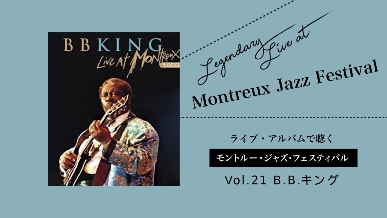 ライブ盤で聴くモントルー、Vol.21、B.B.キングの画像