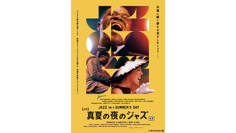 『真夏の夜のジャズ』のポスター画像