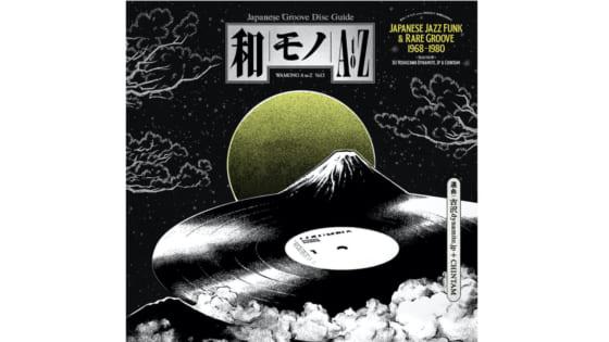 WAMONO A to Z Vol. I – Japanese Jazz Funk & Rare Groove 1968-1980のジャケ写真
