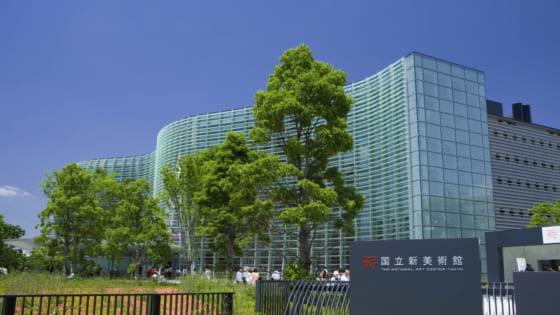 国立新美術館の外観写真